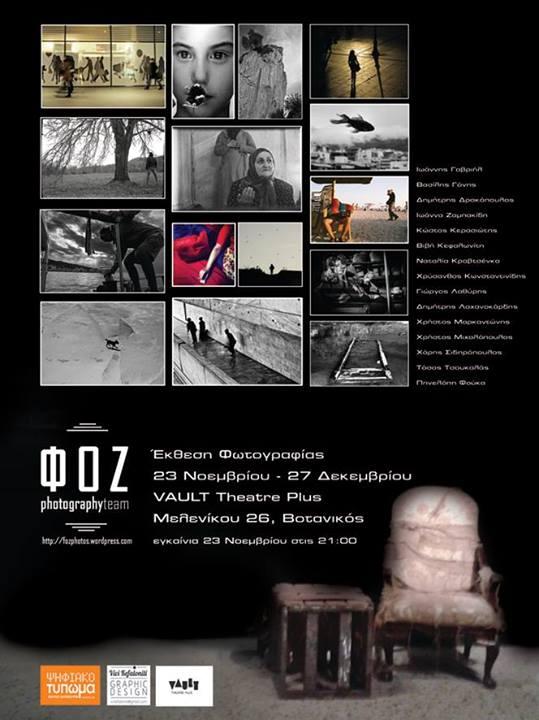 Έκθεση της ΦΟΖ/ FOZ exhibition at Vault  23/11/2013 21:00